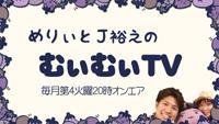 ウエツキめりぃのむぃむぃTV with J裕之